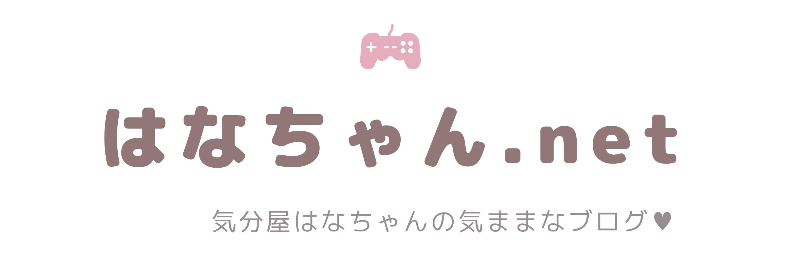 はなちゃん.net